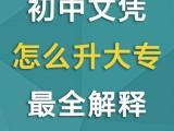 初中文凭提升大专 成人学历 高起专 专升本