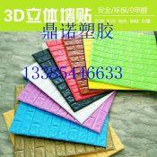 3D立体墙贴厂家 鼎诺塑胶