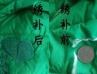 专业服装绣公司名称LOGO标识羽绒服修补服装织补
