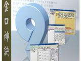 原装台湾金口神诀三式软件,NCC-925五术星侨软件,终身免费升