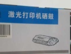 惠普激光打印机硒鼓以旧换新