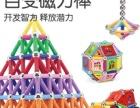 儿童益智玩具磁力棒
