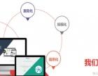 网站建设/微信开发/APP制作/微分销