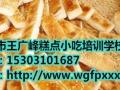 广平学香掉牙千层饼技术去哪里邯郸王广峰小吃培训学校信誉高