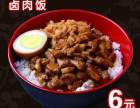 台湾卤肉饭月入5000想创业街边小吃2017小吃加盟网大全!