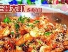 王婆大虾加盟总店