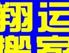 大庆市翔运搬家公司,全市价位较低,大庆哈市专线长途,
