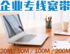 北京六环内写字楼光纤宽带接入 企业专线宽带特价办理
