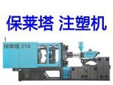 保萊塔一次性打包盒生產設備 打包盒生產機器設備210注塑機