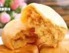 金丝肉松饼加盟 投资金额 1万元以下