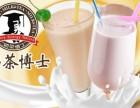 2017火热赚钱项目 奶茶博士加盟