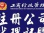 快捷注册公司专家智库代理记账 企业的保姆事业的伙伴