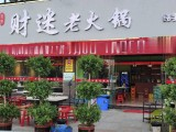 低價面議個人急轉雙流蛟龍港高新大道1號200平餐飲火鍋店