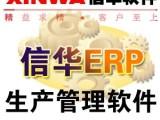机械加工厂生产管理软件 机械行业专用ERP