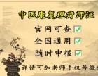 中医康复理疗师证书作用
