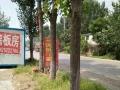 齐村镇建国村 厂房 900多平米房地出租