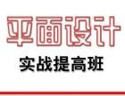 惠州市平面设计零基础培训班(2018新年报名特惠)