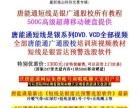 唐能通所有教程+雷达预警软件+500G移动硬