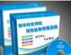 四川西昌凉山合作社资金互助管理系统软件