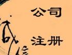天津西青工商注册多少钱