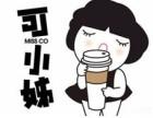 可小姊奶茶加盟好不好做 可小姊奶茶加盟店多少钱