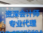 江阴税务代理记账、国地税申报、工商注册等日常工作