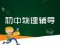 重庆初二英语 初二数学 初二语文辅导班
