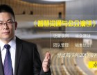 重庆演讲培训:演讲与口才训练方法