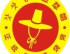 金草帽韩国烧烤加盟