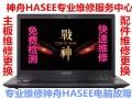 广州神舟笔记本维修 广州神舟笔记本电脑维修服务点