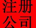 滨湖悦方中心教育公司办执照申请一般纳税人石会计靠谱
