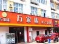 (万家味中式快餐)安庆客运中心站旁100米 处、