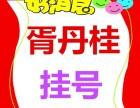 中医院胥丹桂专业挂号