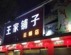 衡南 王家铺子超市二楼 写字楼 450平米 出租
