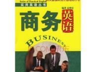 汉口常青公园成人新概念出国口语出国口语职场商务英语培训