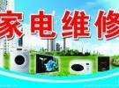 抚顺市大型家电维修中心 冰箱液晶电视热水器洗衣机空调等维修