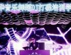 阿克苏成人零基础学唱歌歌手音乐/DJ打碟MC喊麦教学培训