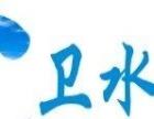 【卫水宝净水器】加盟官网/加盟费用/项目详情