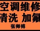 青岛空调维修,空调移机,修空调各种故障,上门服务