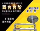 铝合金步梯台