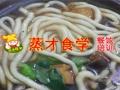 砂锅粉技术培训砂锅土豆粉/砂锅酸辣粉/石锅拌饭可全天经营