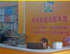 培训早教机构都爱智阅星借书网