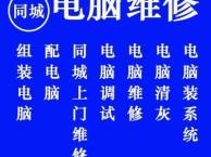 武汉万科花山紫悦湾售后服务维修点,附近电脑维修电话
