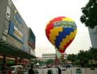 东莞哪里出租热气球东莞有飞艇租赁