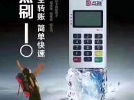 手机POS机 实时到账 费率超低 免费领取