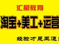 杭州学习电商网络营销找汇星电商培训中心 老牌子更放心
