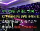 泰州宾馆设备回收泰兴酒店设备回收靖江KTV设备姜堰电脑回收