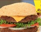 源动力快餐汉堡项目加盟 快餐 投资金额 1-5万元
