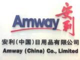 长沙市安利专卖店详细地址和经销商服务 查询