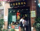 宁波六金海南鸡饭加盟电话杭州六金海南鸡饭地址